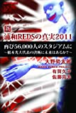 新・浦和REDSの真実2011