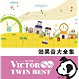 [CD2枚組] ビクターTWIN BEST(HiHiRecords)効果音大全集
