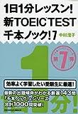 1日1分レッスン! 新TOEIC TEST千本ノック! 7
