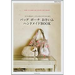 �o�b�O�A�|�[�`�A�������� �n���h���C�hBOOK (Gakken Mook Handmade Series)