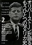 オリバー・ストーンが語る もうひとつのアメリカ史: 2 ケネディと世界存亡の危機