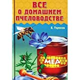 img - for Vse o domashnem pchelovodstve book / textbook / text book