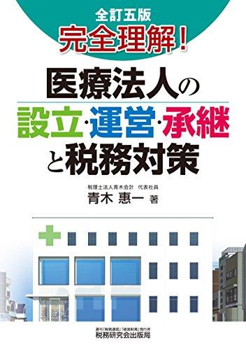 医療法人の設立・運営・承継と税務対策