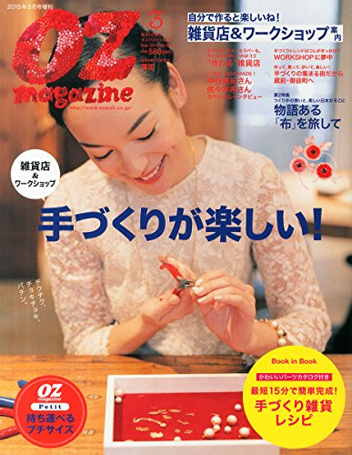 OZmagazinePetit 2015年 03 月号 : OZ magazine 増刊