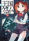 王国ゲェム (3) (電撃コミックスNEXT)