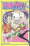 FAIRY TAIL ブルー・ミストラル(4) (なかよしコミックス)