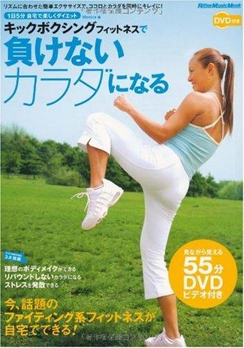 1日5分自宅で楽しくダイエット キックボクシングフィットネスで負けないカラダになる DVD付 (リットーミュージック・ムック)