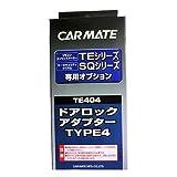 カーメイト(CARMATE) ドアロックアダプター TYPE4(プラス制御車用) TE404