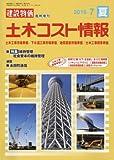 土木コスト情報 2016年 07 月号 [雑誌]: 月刊建設物価 増刊
