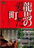 龍馬の愛した町 幕末を歩く [マイコミ旅ブック] (マイコミ旅ブック 「大人の修学旅行」シリーズ)