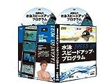 アテネ五輪200m個人メドレー日本代表 森隆弘の『水泳スピードアップ・プログラム』2枚組DVD