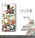 HTC J ISW13HT対応 携帯ケース【386ツバキ】