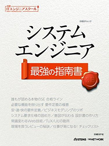システムエンジニア 最強の指南書(日経BPムック) (日経ITエンジニアスクール)