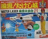 風雲!たけし城  WATER LASER 風雲水鉄砲 Z-1