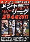 メジャーリーグ ビジュアル選手名鑑〈2011〉―スーパースターの技術から見る