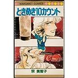 ときめき10カウント / 宗 美智子 のシリーズ情報を見る
