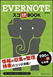 Evernote スゴ技BOOK