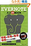 Evernote �X�S�ZBOOK