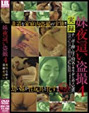 妹夜這い盗撮 [DVD]