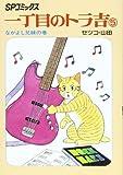 一丁目のトラ吉 5 なかよし兄妹の巻 (SPコミックス)