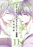 スリーピングビューティー 分冊版(11) (ARIAコミックス)