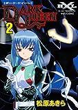 DARK QUEEN (2) (マガジンZコミックス)