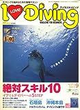 I LOVE Diving (アイラブダイビング) 2008年 09月号 [雑誌]