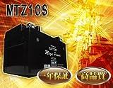 バイク バッテリー MTZ10S 一年保証 メンテナンスフリー MAXAM (マグザム) 型式 SG17J・SG21J / マジェスティ250 型式 SG20J / CB400SF・CB400SB 型式 NC39・NC42 / CBR600RR 型式 PC37・PC40 / CBR1000RR 型式 SC57・SC59 / TMAX500 型式 SJ08J