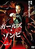 ガールズ・ゾンビ[DVD]