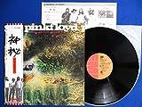 A Saucerful of Secrets(Japan Import LP)vinyl