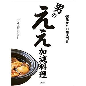 男のええ加減料理 60歳からの超入門書 (講談社のお料理BOOK) [Kindle版]