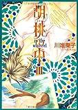 胡桃の中 3 (ゼロコミックス)