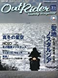 Out Rider(アウトライダー) Vol.58 2013年2月号