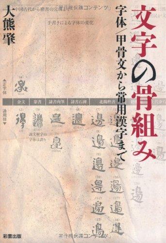 文字の骨組み―字体/甲骨文から常用漢字まで