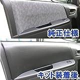 【ハイエース200系】ブラックドアパネル内張りキット