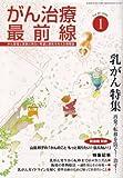 がん治療最前線 2008年 01月号 [雑誌]