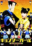 好好!キョンシーガール ~東京電視台戦記~ 1 [DVD]