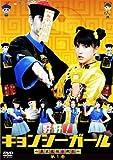 Image de 好好!キョンシーガール ~東京電視台戦記~ 1 [DVD]