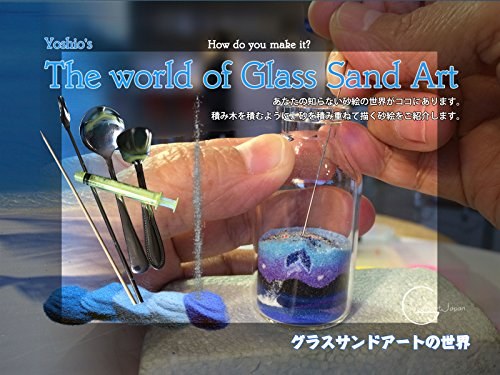 Yoshio's The world of Glass Sand Art on Amazon Prime Instant Video UK