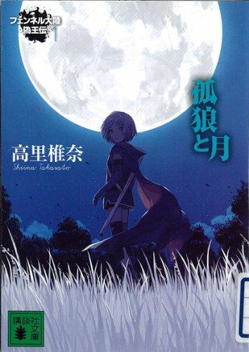 孤狼と月 フェンネル大陸 偽王伝1 (講談社文庫)