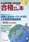 日本語教育能力検定試験合格するための本 2009年度版—日本語教師を目指す人のバイブル (2009)