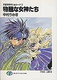 物騒な女神たち―宇宙海賊ギル&ルーナ / 中村 うさぎ のシリーズ情報を見る