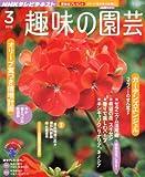 NHK 趣味の園芸 2012年 03月号 [雑誌]