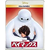 ベイマックス MovieNEX [ブルーレイ+DVD+デジタルコピー(クラウド対応)+MovieNEXワールド] [Blu-ray]