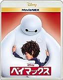 ベイマックス MovieNEX[Blu-ray/ブルーレイ]