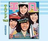 懐かしの「平凡ソング」ヒット・パレード Vol.3 昭和50年代号