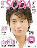 ぴあ別冊「SODA」 2011年 7/1号 [雑誌]