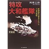 特攻大和艦隊―帝国海軍の栄光をかけた一〇隻の明暗 (光人社NF文庫)