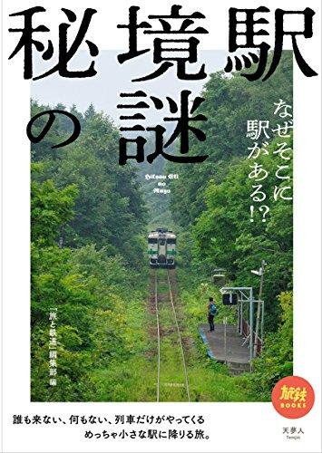 ネタリスト(2018/10/30 08:30)「秘境駅」また一つ‥‥花咲線・初田牛駅廃止へ