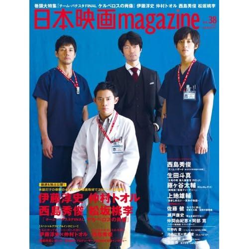 日本映画magazine vol.38 (OAK MOOK)